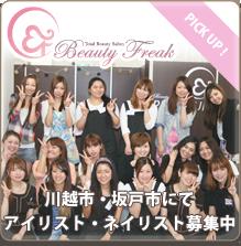 BeautyFreak