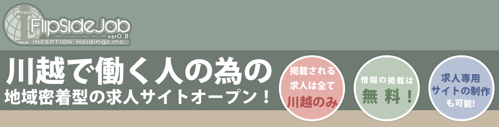 川越だけの求人サイトFlipsidejob!